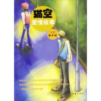 【二手原版9成新】猫空爱情故事,[台湾]藤井树,作家出版社,9787506325110