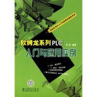 自动化技术入门与应用实例系列书 欧姆龙系列PLC入门与应用实例程周9787508381305中国电力出版社