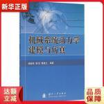 机械系统动力学建模与仿真 杨国来,郭锐,葛建立 国防工业出版社 9787118104462