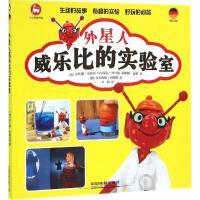正版书籍 外星人威乐比的实验室(德)萨比娜・史戴尔,(德)乌尔瑞克・拜耳格,(德)苏珊娜 中国铁道出版社