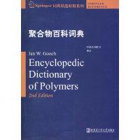 聚合物百科词典5(使用说明、符号及附录)