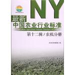 最新中国农业行业标准 第十二辑 农机分册