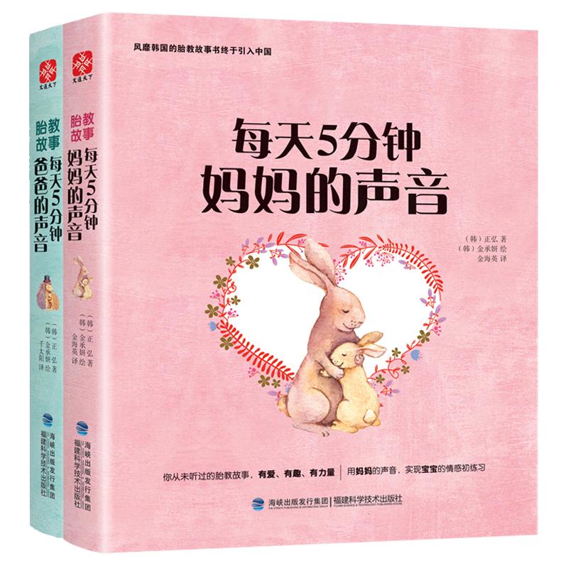 爸爸妈妈讲故事系列(每天5分钟妈妈的声音 每天5分钟爸爸的声音)(套装全2册)风靡韩国的胎教早教故事。每天5分钟,为宝宝讲述有趣、有爱的故事。用爸爸妈妈的声音开启宝宝的情感初体验,让爸爸妈妈与宝宝心灵相通,共同成长。