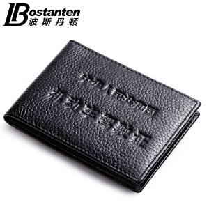 (可礼品卡支付)波斯丹顿真皮驾驶证皮套 头层牛皮多功能证件卡包机动车行驶证本B7163011