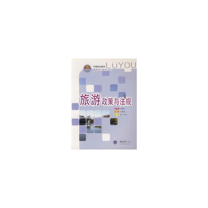 【二手95成新旧书】旅游政策与法规 9787562436812 重庆大学出版社