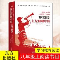红星照耀中国 人民文学出版社原著正版包邮书初中版西行漫记斯诺原版八年级上初中生书籍红星照耀的中国红心昆虫记青少