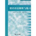 德语语法解析与练习 9787560828374 周抗美,王光渠 同济大学出版社
