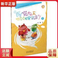 卡布奇诺趣多多系列――酸菜大王在豆豆国冒出来了3 王蕾 北京少年儿童出版社9787530152959【新华书店 购书无