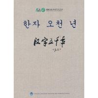 汉字五千年(韩语版)