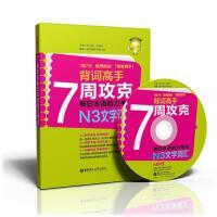 背词高手 7周攻克新日本语能力考试N3文字词汇 新世界图书事业部、许小明、Reika