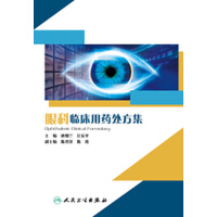 正版现货 眼科临床用药处方集(包销2000) 人民卫生出版社 唐细兰