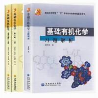 高教 基础有机化学上下册+习题解析 第3版(第三版) 邢其毅 3本