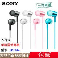 【支持礼品卡+包邮】索尼 MDR-EX155AP 立体声入耳式 带线控耳麦 手机通话音乐耳机 入门系列