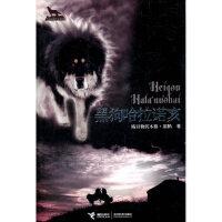【新书店正版】黑狗哈拉诺亥格晶勒其木格・黑鹤接力出版社9787544816519