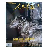 【2021年5月】人民画报杂志2021年5月总第874期 小康路上奋斗者 加油中国