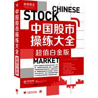 中国股市操练大全:超值白金版