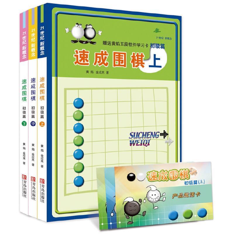 速成围棋 初级篇套装(共3册)[精选套装] 全国超过500家围棋培训机构正在使用的教材。从入门到五段,内容环环相扣,难易度逐渐加深,例题讲解细致,习题题型经典,分分钟超越小伙伴,围棋大师启蒙教材。