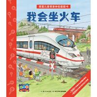 德国儿童情景体验翻翻书:我会坐火车