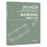 艺术与设计系列―室内装饰材料与施工工艺