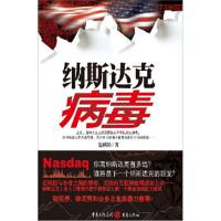 纳斯达克病毒 迷糊汤 重庆出版社【正版书】