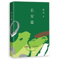 长安盗 【正版图书,畅读优品】