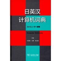 日英汉计算机词典 商务印书馆