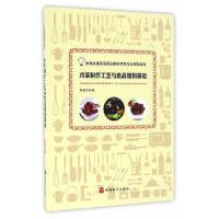 【正版全新直发】冷菜制作工艺与食品雕刻基础 杨旭 9787563734382 旅游教育出版社