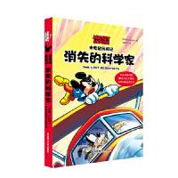 【正版全新直发】米老鼠历险记:消失的科学家 迪士尼 9787562855422 华东理工大学出版社
