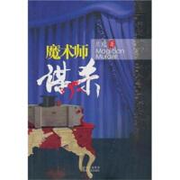 【二手书9成新】魔术师兰蔻9787221092960贵州出版集团,贵州人民出版社
