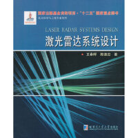 【包邮】 激光雷达系统设计 王春晖,陈德应 9787560340227 哈尔滨工业大学出版社