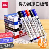 [10支装]得力白板笔黑色水性办公用品文具批发可擦彩色红蓝黑板笔