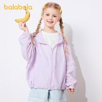 【2件6折价:141.5】巴拉巴拉童装女童外套儿童便服2021新款夏装中大童防晒衣轻薄洋气