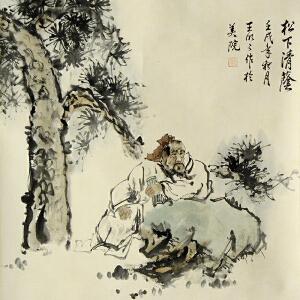 王明明 中国美协副主席 北京画院院长 传统装裱《松下清荫》