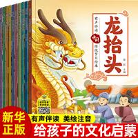 中国传统节日故事绘本全套10册 彩绘版注音版图画书 3-4-5-6-10岁幼儿园大中班有声读物 欢乐中国年儿童睡前故事书系列