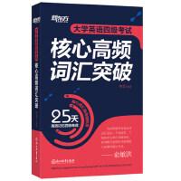 新东方 大学英语四级考试核心高频词汇突破 CET4 25天高效记忆四级单词 四级核心高频 4级单词书