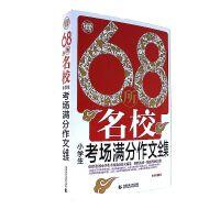 68所名校小学生考场满分作文全集-畅销升级版( 货号:756562240002)