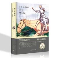 唐.吉诃德(精装)中文版书籍正版包邮全本原版原著初高中生成人版青少年版畅销小说世界经典文学名著