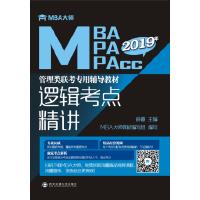 MBA大师MBAMPA2019年逻辑考点精讲 管理类联考专用辅导教材薛睿主编MBA大师教材编写组西安交通大学出版社