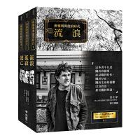 【中商原版】班雅明与他的时代:流浪 孤寂 逃亡(套书,不分册售)台版原版 费德雷 帕雅克 联经出版