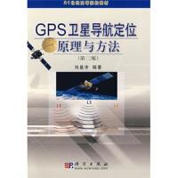 【正版二手9成新】21世纪高等院校教材:GPS卫星导航定位原理与方法(第2版) 刘基余