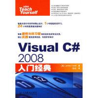 【新书店正版】Visual C# 2008入门经典(美)福克塞尔,张��9787115207142人民邮电出版社