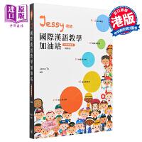 【中商原版】Jessy老师国际汉语教学加油站(教学策略篇)(繁体版) JESSY TU Chinese as a Se
