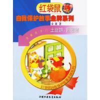 红袋鼠自我保护故事金牌系列 彩色注音版 1热热热渴渴渴大灰狼来了 2玩具手枪惹金波中国少年儿童出版社9787500782