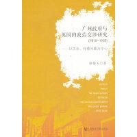 广州政府与英国的政治交涉研究(1918-1926)――以关余、杯葛问题为中心