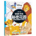 迪士尼给孩子的秘密花园2:经典动画数字涂色书