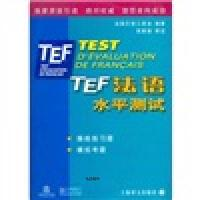 TEF法语水平测试 吴振勤;法国巴黎工商
