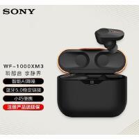 索尼(SONY)WF-1000XM3 真无线蓝牙降噪耳机 智能耳机 触控面板 苹果/安卓手机适用 索尼经典真无线降噪豆3