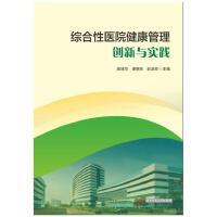 综合性医院健康管理创新与实践