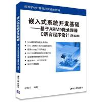 【正版二手书旧书 8成新】嵌入式系统开发基础基于ARM9微处理器C语言程序设计(第四版) 侯殿有著 清华大学出版社 9787302412496
