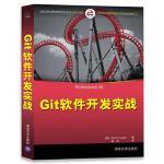 Git软件开发实战 [美]Brent Laster 蒲成 清华大学出版社